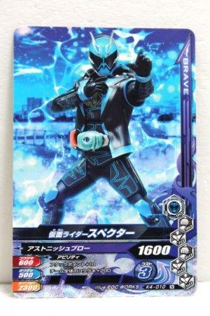 Photo1: GANBARIZING K4-010 Kamen Rider Specter / Houdini Damashii (1)