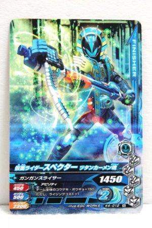 Photo1: GANBARIZING K4-012 Kamen Rider Specter Tutankhamen Damashii / Nobunaga Damashii (1)