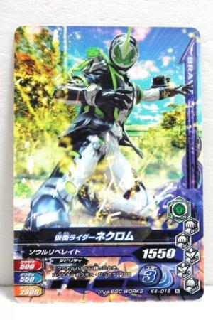 Photo1: GANBARIZING K4-016 Kamen Rider Necrom / Sanzo Damashii (1)
