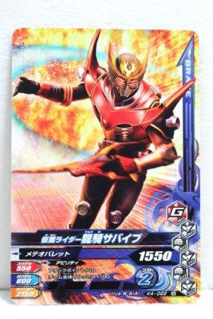 Photo1: GANBARIZING K4-022 Kamen Rider Ryuki Survive (1)