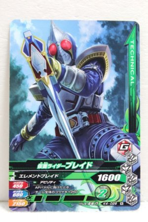 Photo1: GANBARIZING K4-026 Kamen Rider Blade / King Form (1)