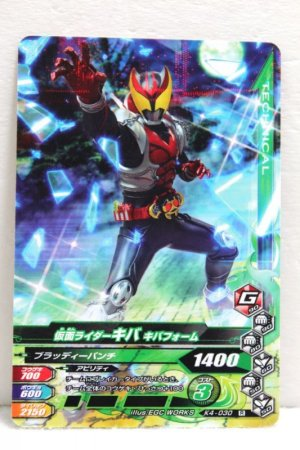 Photo1: GANBARIZING K4-030 Kamen Rider Kiva Kiva Form / Dogabaki Form (1)