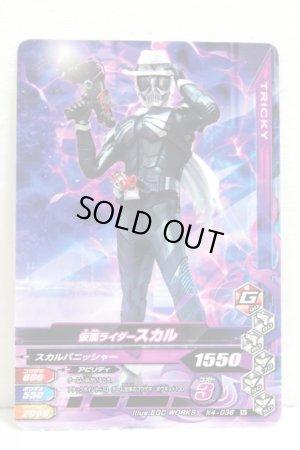Photo1: GANBARIZING K4-036 Kamen Rider Skull (1)