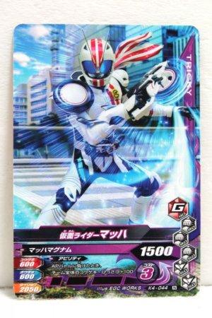 Photo1: GANBARIZING K4-044 Kamen Rider Mach (1)