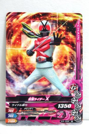 Photo1: GANBARIZING K4-049 Kamen Rider X (1)
