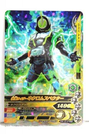 Photo1: GANBARIZING SR K4-013 Kamen Rider Necrom Specter (2) (1)
