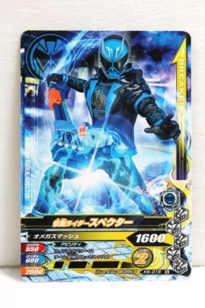 Photo1: GANBARIZING K6-015 Kamen Rider Specter / Tutankhamen Damashii (1)