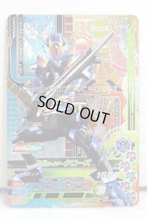 Photo1: GANBARIZING CP BM5-056 Kamen Rider Cross-Z / Cross-Z Charge / Cross-Z Magma (1)
