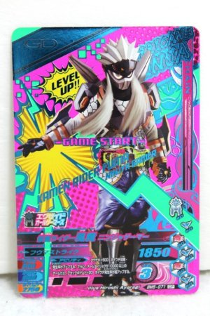 Photo1: GANBARIZING CP BM5-071 Kamen Rider Fuma Ninja Gamer (1)
