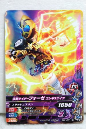 Photo1: GANBARIZING BM5-031 Kamen Rider Fourze Elek States (1)