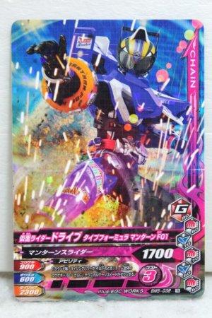 Photo1: GANBARIZING BM5-038 Kamen Rider Drive Type Formula Mantern F01 / Jacky F02 (1)