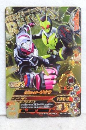 Photo1: GANBARIZING CP BS1-067 Kamen Rider Zero-One & Zi-O (1)