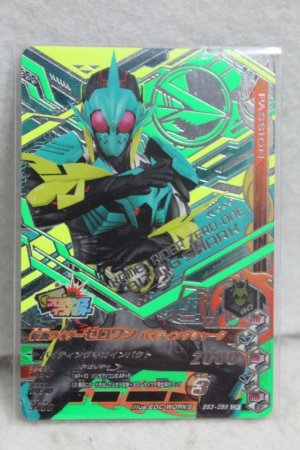 Photo1: GANBARIZING CP BS3-059 Kamen Rider Zero-One Biting Shark (1)