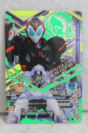 Photo1: GANBARIZING CP BS3-061 Kamen Rider Vulcan Punching Kong (1)