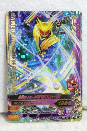 Photo1: GANBARIZING SR BS3-031 Kamen Rider Meteor Storm (1)