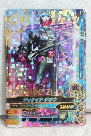 Photo1: GANBARIZING SR BS3-052 Kamen Rider Decade Zi-O (1)
