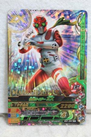 Photo1: GANBARIZING SR BS3-054 Kamen Rider ZX (1)