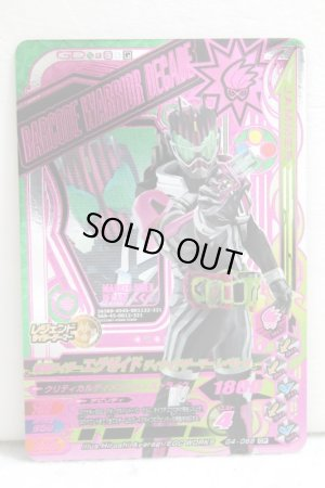 Photo1: GANBARIZING CP G4-068 Kamen Rider Ex-Aid Decade Gamer Level 2 (1)