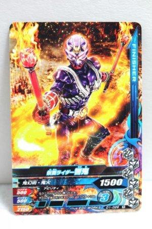 Photo1: GANBARIZING D1-026 Kamen Rider Hibiki (1)