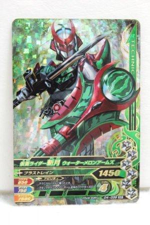 Photo1: SR D4-039 Kamen Rider Zangetsu Watermelon Arms (1)
