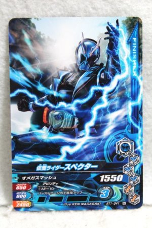 Photo1: GANBARIZING RT1-041 Kamen Rider Specter (1)