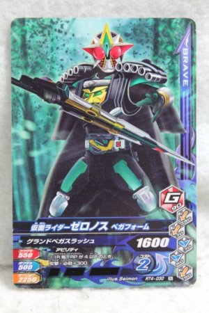 Photo1: GANBARIZING RT4-030 Kamen Rider Zeronos Vega Form (1)