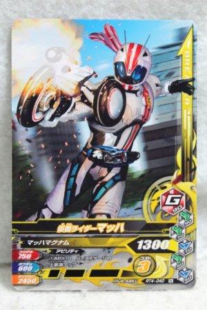 Photo1: GANBARIZING RT4-040 Kamen Rider Mach (1)