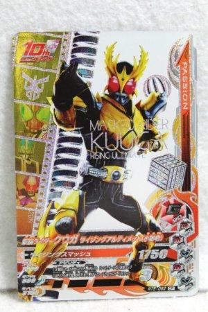 Photo1: GANBARIZING CP RT5-062 Kamen Rider Kuuga Rising Ultimate (1)