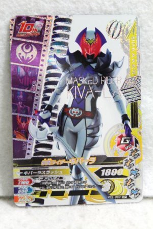 Photo1: GANBARIZING CP RT5-063 Kamen Rider Kivala (1)
