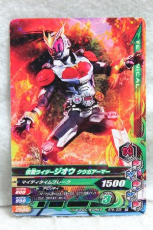 Photo1: GANBARIZING RT5-006 Kamen Rider Zi-O Kuuga Armor / W Armor (1)