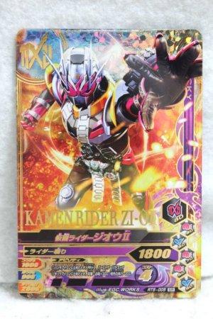 Photo1: GANBARIZING SR RT5-005 Kamen Rider Zi-O II Two (1)