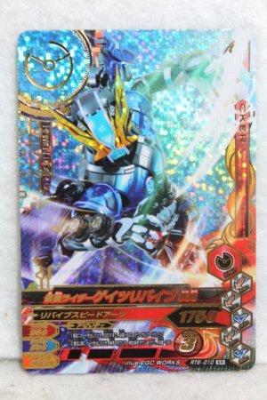 Photo1: GANBARIZING SR RT6-010 Kamen Rider Geiz Revive Shippu (1)