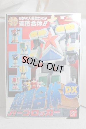 Photo1: Choriki Sentai OhRanger / DX OhBlocker with Package (1)