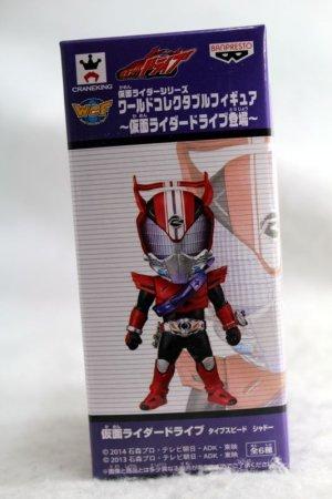 Photo1: WCF Heisei vol.Drive on Stage Kamen Rider Drive Type Speed Shadow (1)