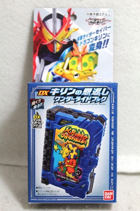 NEW BANDAI Kamen Rider Saber DX KIRIN no ONGAESHI Wonder Ride Book Ridebook