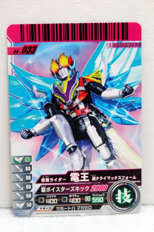 vol,5 complete Kamen Rider trading card game GANBARIDE perfect book vol,2