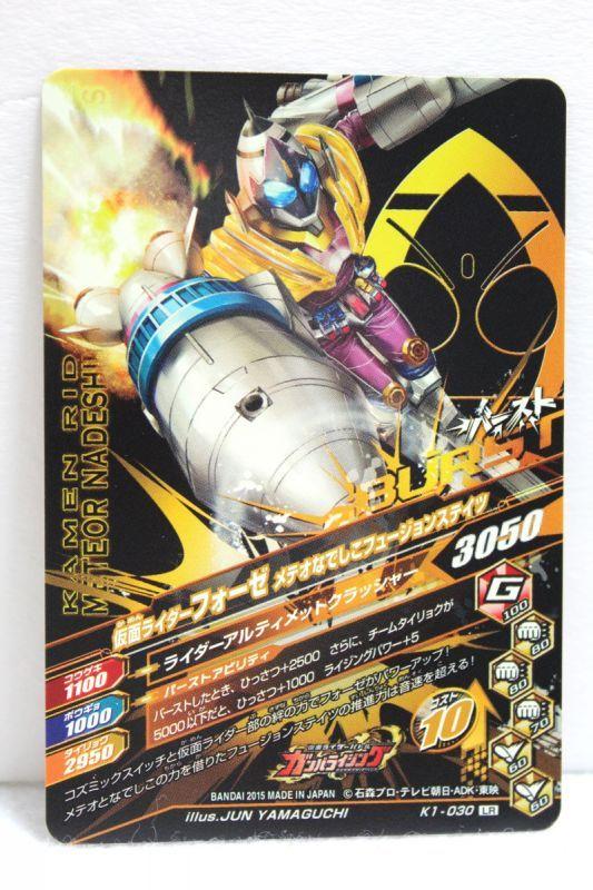 GANBARIZING LR K1-030 Kamen Rider Fourze Cosmic States ...