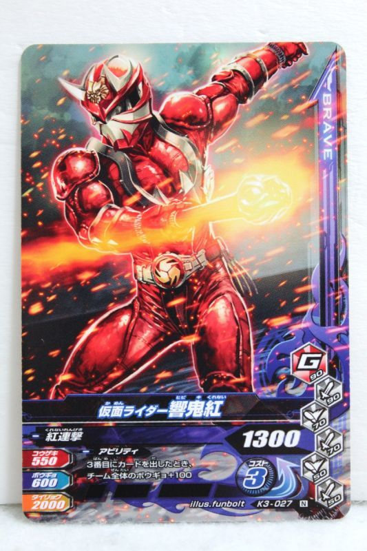 Ganbarizing K3 027 Kamen Rider Hibiki Kurenai Armed Hibiki