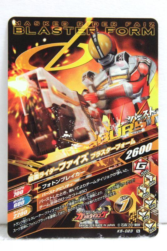 GANBARIZING K5-023 Kamen Rider 555 Faiz / Blaster Form
