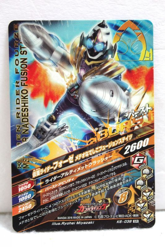 GANBARIZING SR K6-038 Kamen Rider Fourze Base States ...
