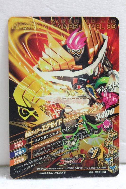 Ganbarizing Cp G5 055 Kamen Rider Ex Aid Action Gamer Level 2