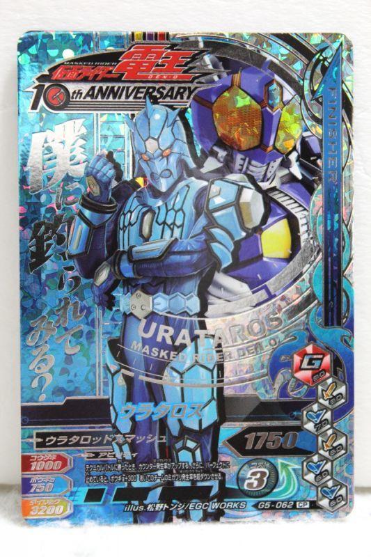 GANBARIZING CP G5-062 Urataros / Kamen Rider Den-O Rod Form