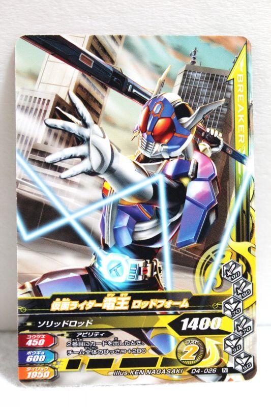 GANBARIZING D4-026 Kamen Rider Den-O Rod Form / Gun Form