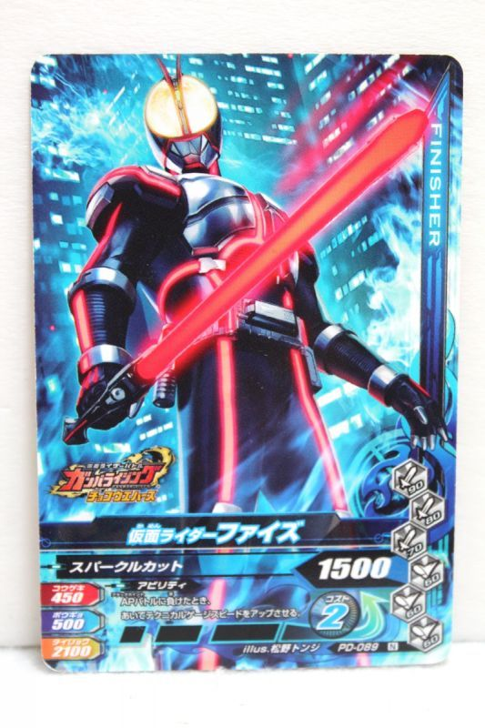 GANBARIZING PD-089 Kamen Rider 555 Faiz / Blaster Form
