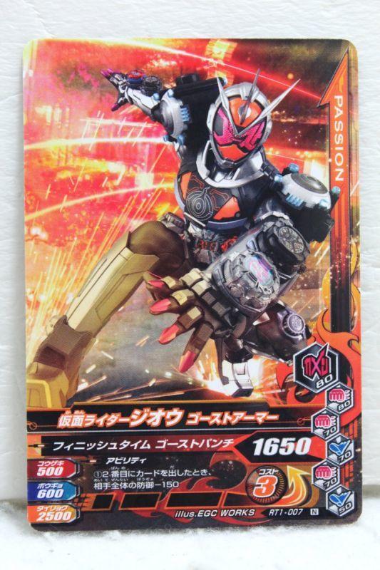 Ganbarizing Rt1 009 Kamen Rider Zi O Ghost Armor