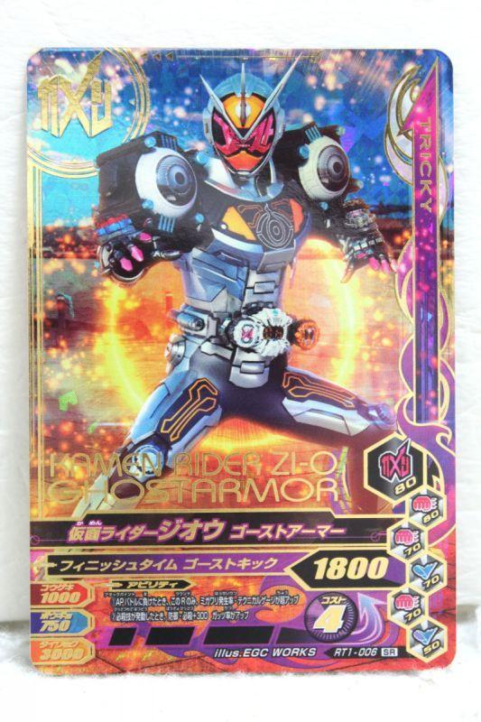 GANBARIZING SR RT1-008 Kamen Rider Zi-O Ghost Armor